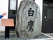 松山南歴代白鷹ブロック