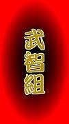 元3年8組武智組