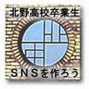 北野高校卒業生SNSを作ろう!