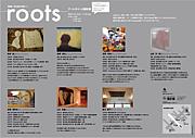 展示プロジェクトROOTS