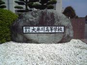 静岡県立大井川高校