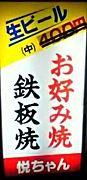 非公認【お好み焼き 悦ちゃん】