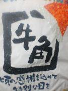 牛角 高島平店が好きだーー!!