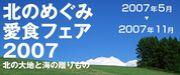 北海道愛食フェア