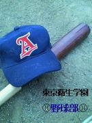 東京衛生学園Baseball部☆