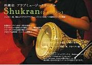 沖縄アラブミュージックサークル
