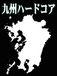 九州ハードコアパンク
