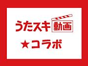 うたスキ動画☆コラボ♪