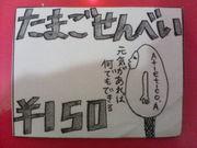 ☆タマセン☆