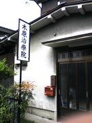 木原治療院