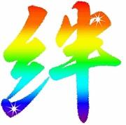 虹色の『絆』