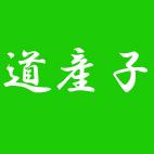 道産子(道人会)
