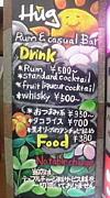 Hug 〜Rum & Casual Bar〜