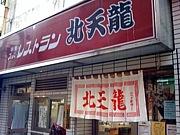 スーパー中華レストラン北天龍