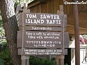 トムソーヤ島で鬼ごっこ