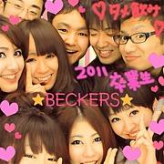 Becker's柏店 2010年度卒業生