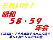 昭和58・59年会