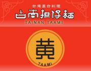 台南担仔麺〜ターミーの輪〜