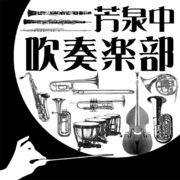 芳泉中学校 ♪吹奏楽部♪