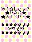 WE★LOVE★RADWIMPS‐釧路支部
