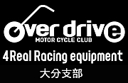 OVER DRIVE 大分支部