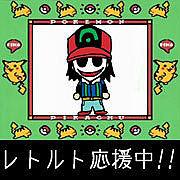 【実況】レトルト【ニコ動】