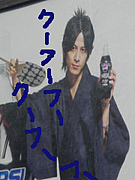 六道骸と、岡田准一は似ている。