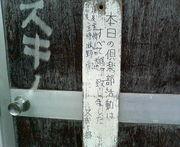 福知山商業・成美高校スキー部