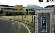 西有田町 大山小学校