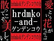 hrdmko&ゲンデンコウの会