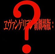 ヱヴァンゲリヲン新劇場版:?