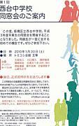 板橋区立西台中学校51年度会