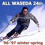 オール早稲田スキー<96-97>