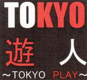 東京遊人☆