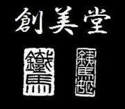 創美堂(そうびどう)