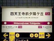 最寄りの駅が四天王寺前夕陽ケ丘