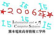 情報5年2006
