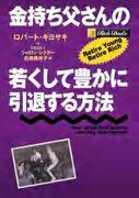 キャッシュフローゲーム☆福岡☆