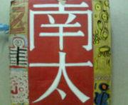 南太平洋研究会(南太研☆)