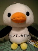 コリラックマのペンギン