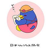 【NHK】日本ひょうちえ協会