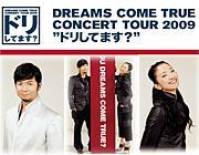 7/4 DCT-20th TOUR 沖縄初日
