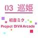 【PDAチーム】巡姫