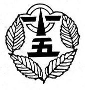 東京都小平市立小平第十五小学校