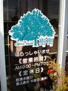Coffee Salon 樹樹