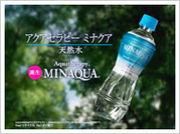 Aqua therapy-MINAQUA