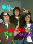 ゚.:。w-inds.貧乏。:.゚