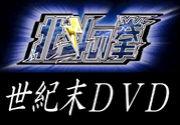 北斗の拳 世紀末DVD