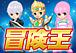 【mixiアプリ】冒険王公式