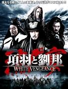 項羽と劉邦/White Vengeance